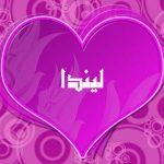 معنى اسم ليندا في اللغة العربية
