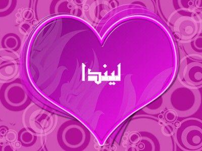 بالصور معنى اسم ليندا في اللغة العربية 10145