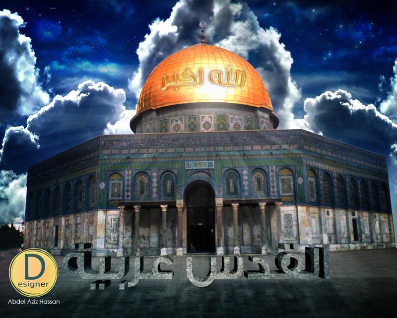 بالصور القدس العربي صور 10346