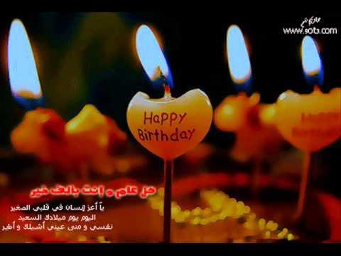 بالصور عيد ميلاد صديقي 10371 2