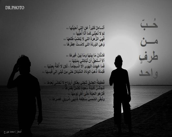 بالصور اشعار حزينه حب من طرف واحد 10641
