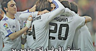 صور ريال مدريد مكتوب عليها
