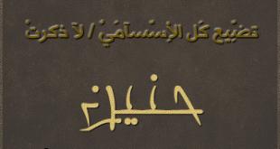 صوره شعر عن اسم حنين , جمال اسم حنين
