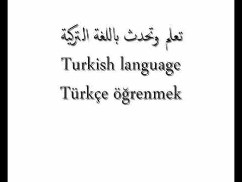 صورة جمل تركية مترجمة للعربية
