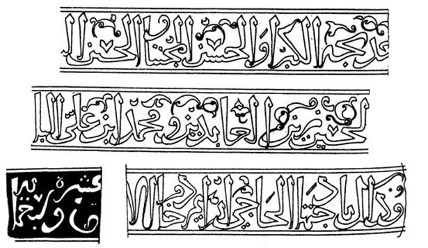 بالصور كتابات زخرفية اسلامية 11601 2