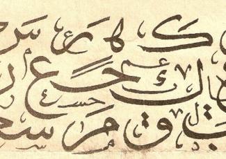 بالصور الحروف العربية المزخرفة 11824 1