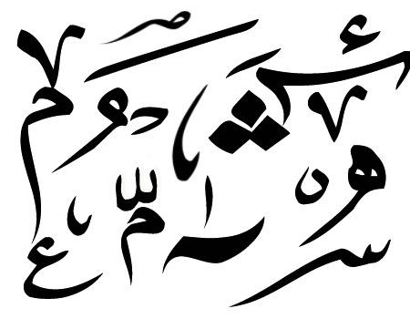 صوره الحروف العربية المزخرفة