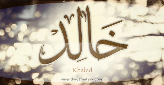 صورة تفسير اسم خالد في المنام