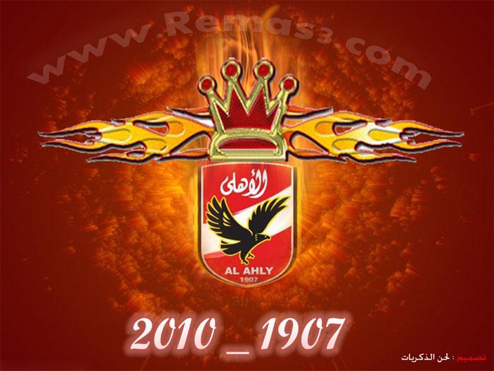 صور شعار الاهلي شعار الاهلى افضل كيف
