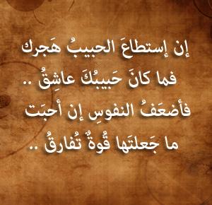 بالصور شعر عن هجر الحبيب 12980