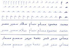 صوره تعلم الكتابة بخط جميل