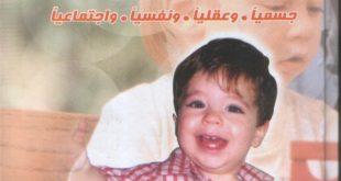 صورة كتاب فن تربية الطفل من الولادة حتى الخامسة pdf