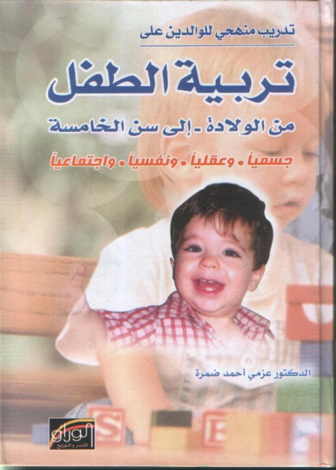 بالصور كتاب فن تربية الطفل من الولادة حتى الخامسة pdf 13759