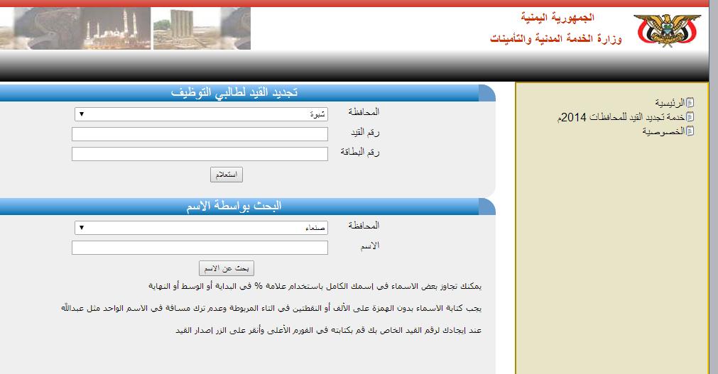 صور الخدمة المدنية اليمن لحج