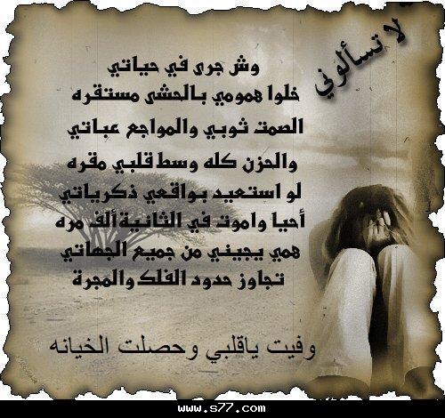 بالصور صور الخيانة , معبره عم الخيانه والحزن 14515 1