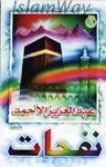 بالصور اناشيد اسلامية mp3 بدون موسيقى للتحميل 14569 14