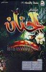 بالصور اناشيد اسلامية mp3 بدون موسيقى للتحميل 14569 5