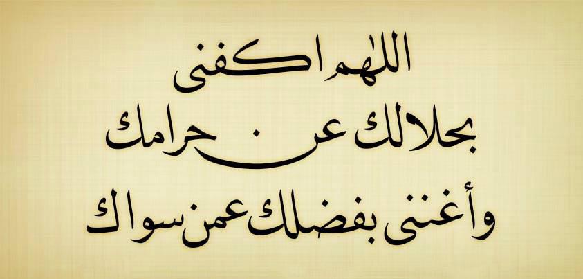 صوره اللهم اغننا بحلالك عن حرامك واغنني بفضلك عمن سواك