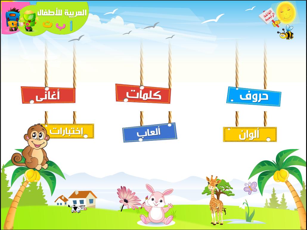 بالصور تعليم الاطفال الحروف العربية 15498 1