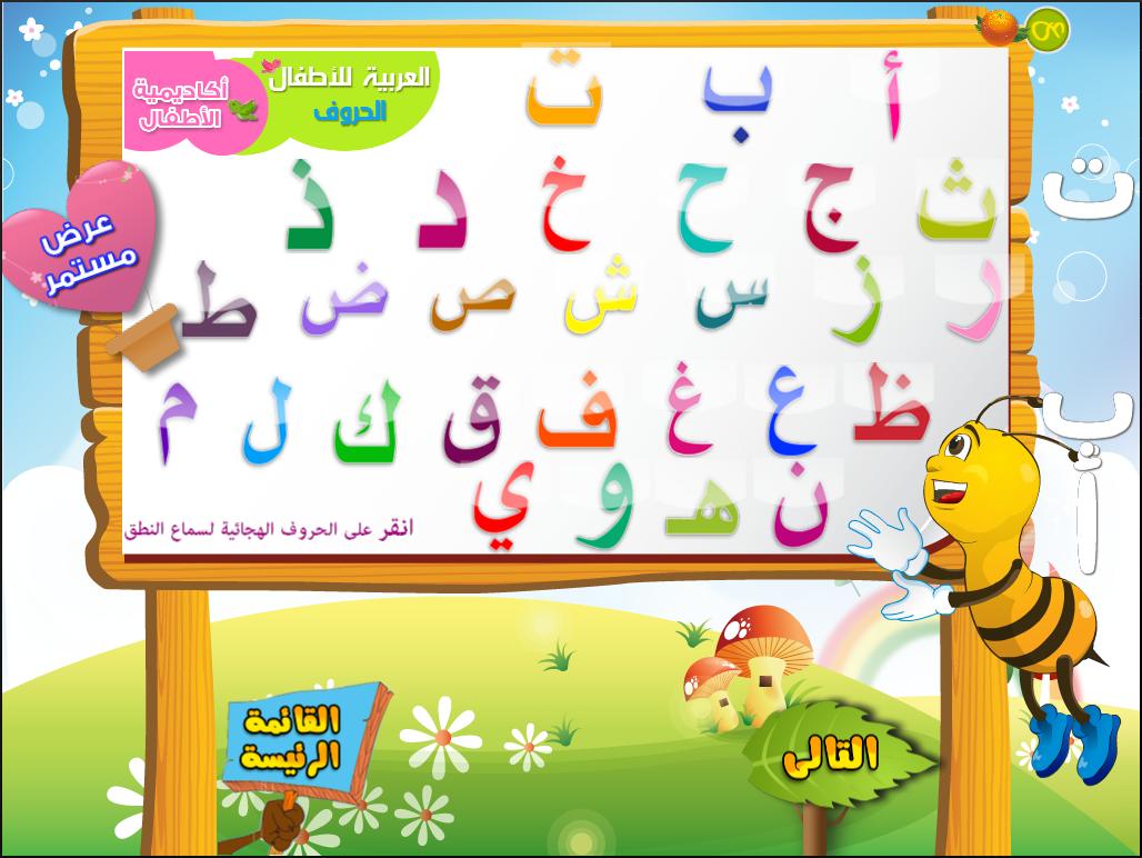 بالصور تعليم الاطفال الحروف العربية 15498 3