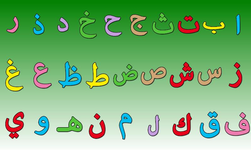صوره تعليم الاطفال الحروف العربية