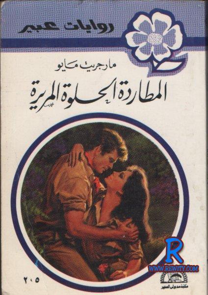 روايه سعوديه رومنسيه كامله
