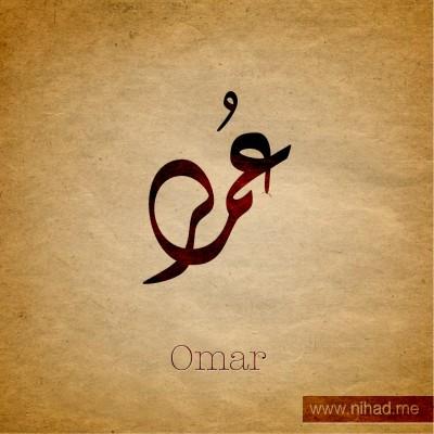 اسم عمر مزخرف افضل كيف