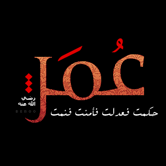 صوره اسم عمر مزخرف