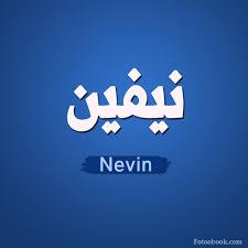 معنى اسم نيفين بالتركي