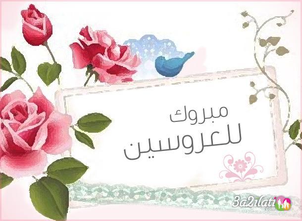 صورة تهنئة بالزواج اسلاميه , كلمات اسلامبه للزوجين