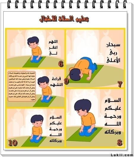 بالصور تعليم الصلاة للاطفال 16537 1