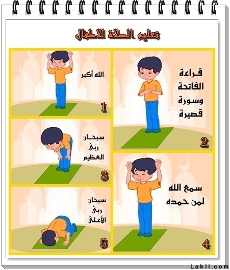 بالصور تعليم الصلاة للاطفال 16537