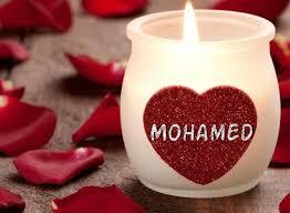صورة صور مكتوب عليها محمد , خلفيات اسم محمد