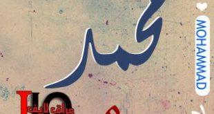 صور مكتوب عليها محمد , خلفيات اسم محمد