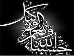 بالصور قصص عن حسبي الله ونعم الوكيل 16725