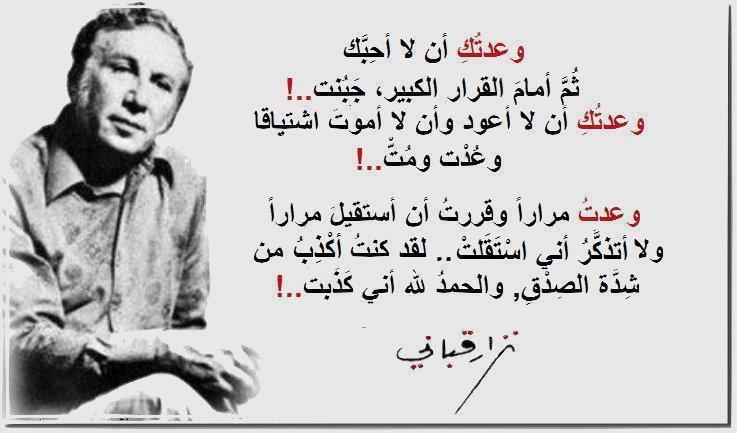 بالصور شعر الغرام نزار قباني 18630