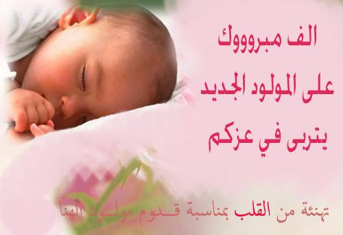 بالصور الف مبروك على المولود الجديد 18645