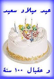صورة تهنئة عيد ميلاد صديقتي
