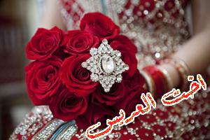 اخت العريس