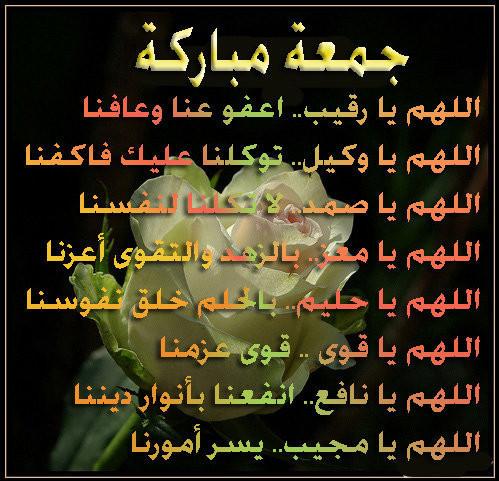صور صورة دعاء الجمعه