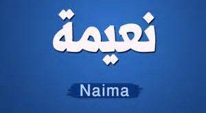 صوره معنى اسم نعيمة , من معانى الاسامى