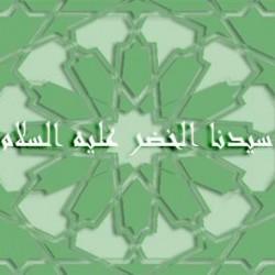 صوره تفسير الخضر في المنام