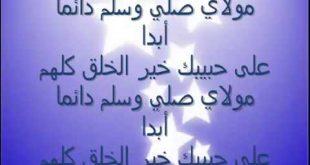 تحميل انشودة صلي يارب وسلم mp3