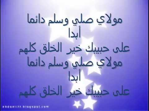 صورة تحميل انشودة صلي يارب وسلم mp3