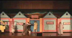 صور نص مسرحية كوميدية هادفة , عن الضحكه الحلوه