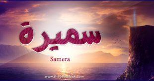 صور اسم سميرة في المنام
