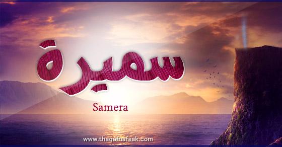 صوره اسم سميرة في المنام