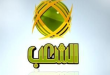 بالصور قناة الشعب 20455 1 110x75