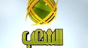 صورة قناة الشعب 20455 1 302x165
