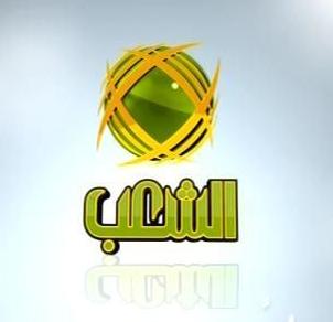 بالصور قناة الشعب 20455